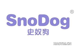 史努狗 SNODOG