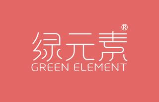 绿元素 GREEN ELEMENT