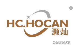 灏灿 HC HOCAN