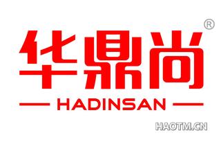 华鼎尚 HADINSAN