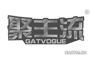 聚主流 GATVOGUE
