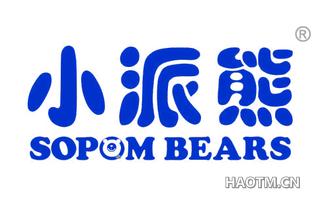 小派熊 SOPOM BEARS