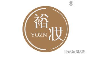 裕妆 YOZN