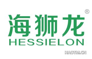 海狮龙 HESSIELON