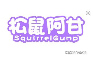 松鼠阿甘 SQUIRRELGUMP