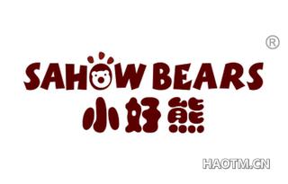 小好熊 SAHOW BEARS