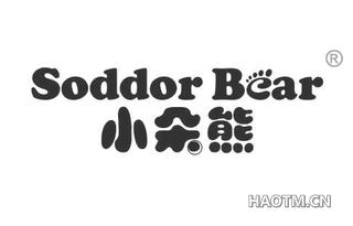 小朵熊 SODDOR BEAR