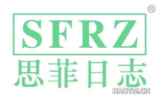 思菲日志 SFRZ