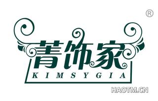 菁饰家 KIMSYGIA