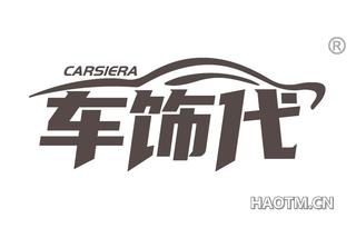 车饰代 CARSIERA