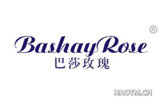 巴莎玫瑰 BASHAYROSE