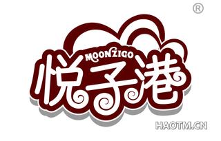悦子港 MOONZIGO