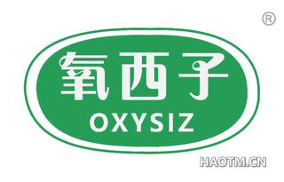 氧西子 OXYSIZ