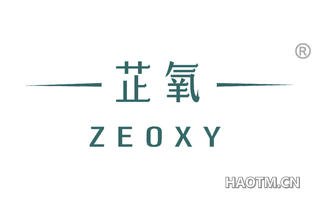 芷氧 ZEOXY