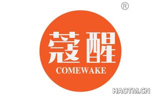 蔻醒 COMEWAKE