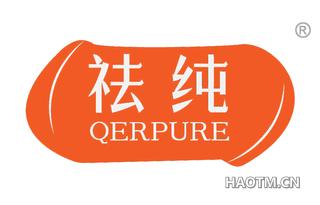 祛纯 QERPURE