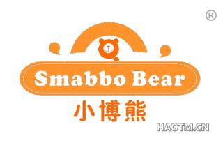 小博熊 SMABBO BEAR