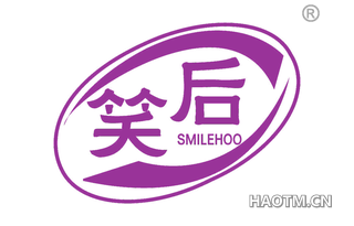 笑后 SMILEHOO