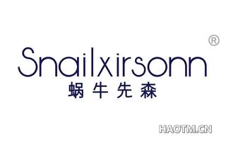 蜗牛先森 SNAILXIRSONN