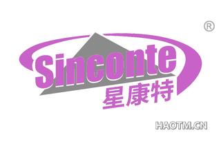 星康特 SINCONTE