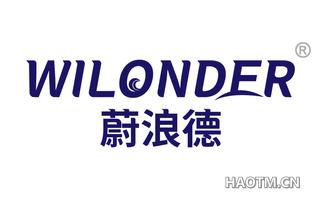 蔚浪德 WILONDER