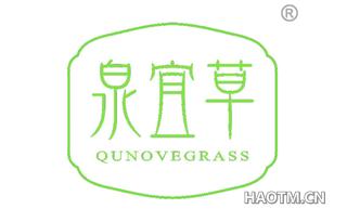 泉宜草 QUNOVEGRASS