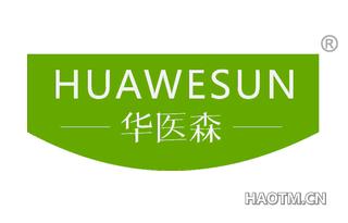 华医森 HUAWESUN