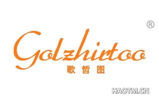 歌哲图 GOLZHIRTOO