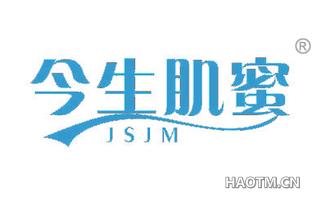 今生肌蜜 JSJM