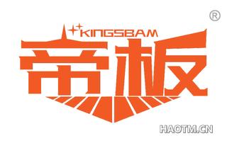 帝板 KINGSBAM