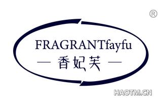香妃芙 FRAGRANTFAYFU