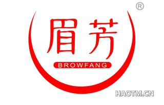 眉芳 BROWFANG