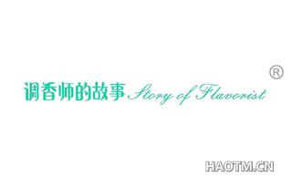 调香师的故事 STORY OF FLAVORIST