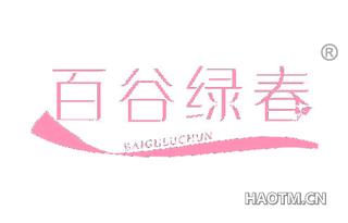 百谷绿春 BAIGULUCHUN
