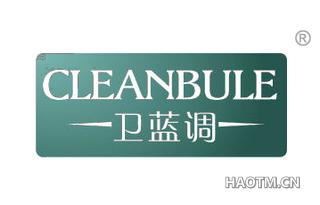 卫蓝调 CLEANBULE