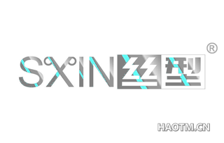 丝型 SXIN
