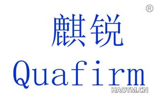 麒锐 QUAFIRM