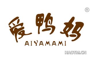 爱鸭妈 AIYAMAMI