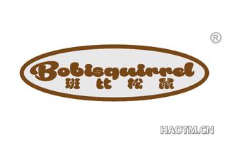 班比松鼠 BOBISQUIRREL
