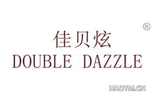 佳贝炫 DOUBLE DAZZLE