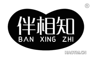 伴相知 BAN XING ZHI