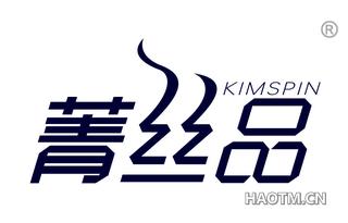 菁丝品 KIMSPIN
