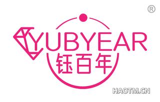 钰百年 YUBYEAR