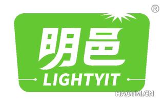 明邑 LIGHTYIT