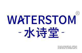 水诗堂 WATERSTOM