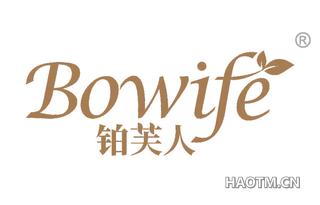 铂芙人 BOWIFE