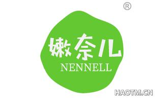嫩奈儿 NENNELL