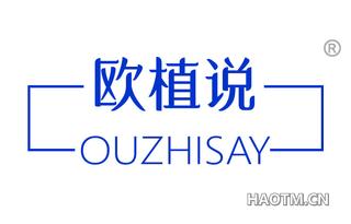 欧植说 OUZHISAY