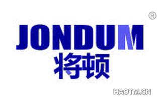 将顿 JONDUM