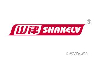 山律 SHAKELV